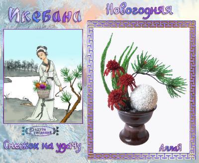 """Проект """"Икебана Новогодняя"""". Поздравляем победителей _d0758951527b4e2267d278fbe7c2f62f"""