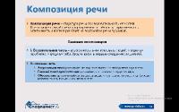 Ораторское искусство (2020/PCRec/Rus)