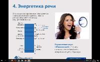 Ораторское искусство (2020) PCRec