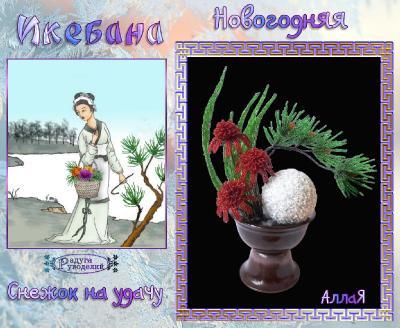 """Проект """"Икебана Новогодняя"""". Поздравляем победителей _6640490a4324eeffeef49f674725679b"""