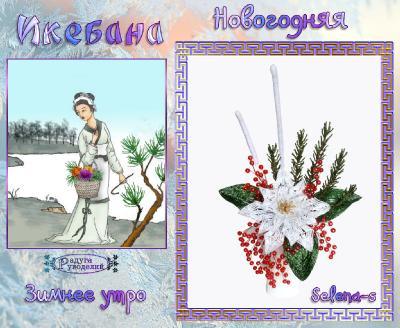 """Проект """"Икебана Новогодняя"""". Поздравляем победителей _bf67437ab68fa9597d458a108547cbcf"""
