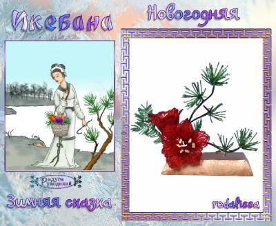 """Проект """"Икебана Новогодняя"""". Поздравляем победителей _d6b8602b3533e91154b3dce6974eaeeb"""