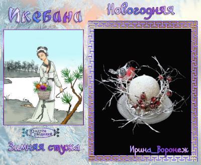 """Проект """"Икебана Новогодняя"""". Поздравляем победителей _4987d83755cf0fdb2f6680e7d4241601"""