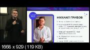 Большой нетворкинг 2.0. Как развивать и монетизировать блог в Инстаграм (2020)