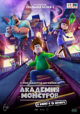 Академия монстров / Cranston Academy: Monster Zone (2020) BDRip 1080p | iTunes