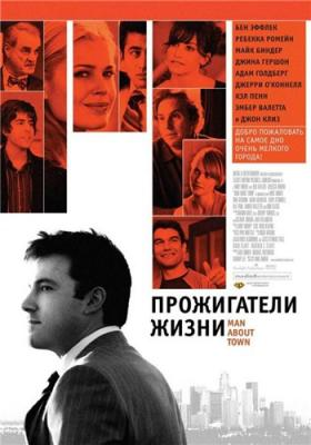 Прожигатели жизни / Man About Town (2006) WEB-DLRip 720p | Open Matte