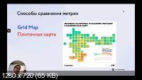 Основы визуализации данных (2020) PCRec