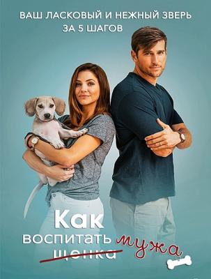 Как воспитать мужа / How to Pick Your Second Husband First (2018) WEB-DL 1080p | iTunes