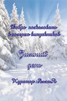 Галерея  выпускников  Зимний день _c063c3166739b27ee7b1d80fca703c44