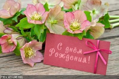 Поздравляем с Днем Рождения Людмилу (Кенди) 1b76030b51aa863a8177abdbf8edc58f