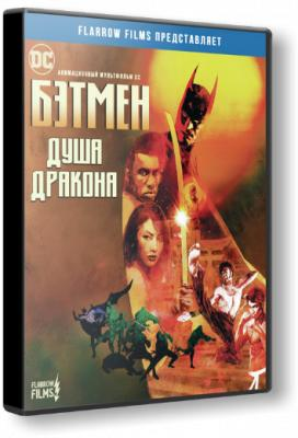 Бэтмен: Душа дракона / Batman: Soul of the Dragon (2021) WEBRip 1080p | Flarrow Films