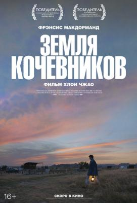 Земля кочевников / Nomadland (2020) BDRip 1080p | HDRezka Studio