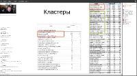 Системный навык продвижения любых сайтов (2020/PCRec/Rus)
