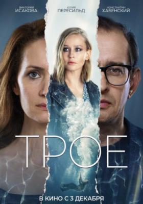 Трое (2020) WEBRip 720p