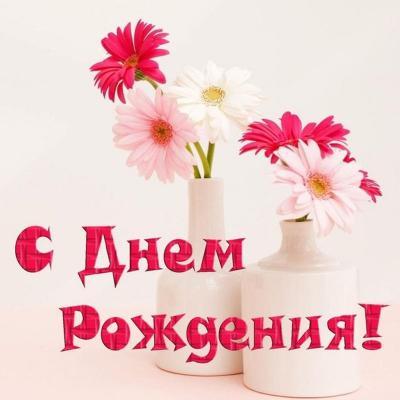 Поздравляем с Днем Рождения Жанну (Zhakulina) B28ff36e9f6baacaeb7c0add18c90df9