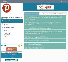 Psiphon 3 build 164 (2021) PC