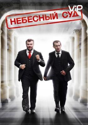 Небесный суд (2012) WEB-DL 1080p