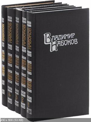 Владимир Набоков - Русский период. Собрание сочинений в 5 томах (2004-2009) pdf
