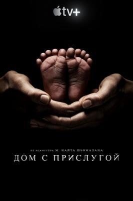 Дом с прислугой / Прислуга / Servant [Сезон: 1] (2019) WEB-DL 720p | AlexFilm
