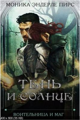 Моника Эндерле Пирс - Воительница и маг. Цикл из 2 книг (2021) rtf, fb2
