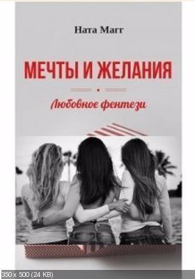 Ната Магг - Мечты и желания (2021) rtf, fb2
