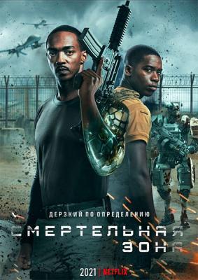 Смертельная зона / Outside the Wire (2021) WEB-DL 2160p | SDR | Netflix