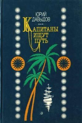 Давыдов Юрий - Капитаны ищут путь (1989) djvu