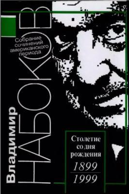 Владимир Набоков - Собрание сочинений американского периода в 5 томах (2004) pdf