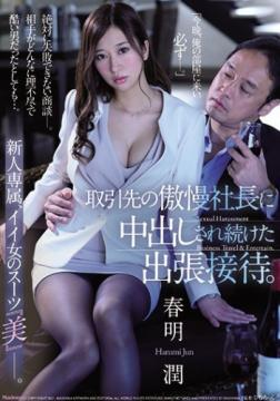 Business Trip Entertainment That Continued To Be Vaginal Cum Shot By The Arrogant President (2021) 1080p
