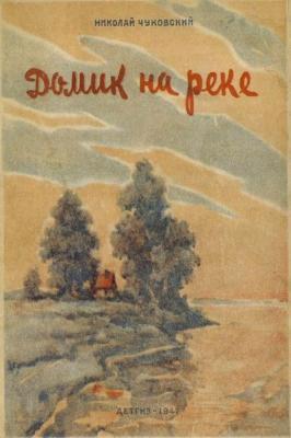 Николай Чуковский - Домик на реке (1947) pdf, fb2