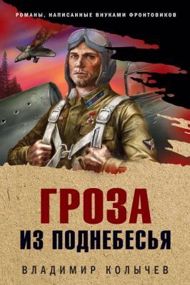 Владимир Колычев - Гроза из поднебесья (2020) rtf, fb2