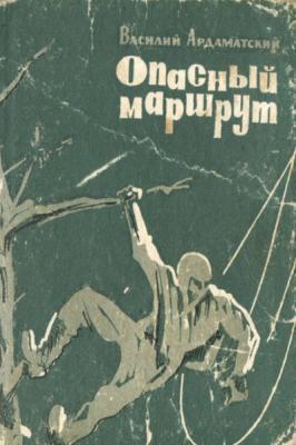 Ардаматский Василий - Опасный маршрут (1967) pdf, djvu, fb2