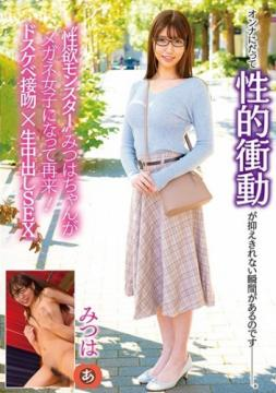 'Libido Monster' Mitsuha-chan Is Back As A Girl With Glasses! Dirty Little Kiss X Raw Creampie SEX (2021) 720p