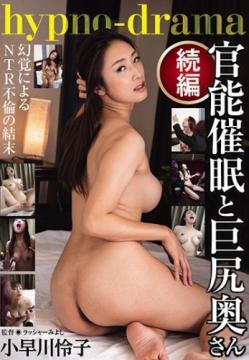 Sensual Event ● And Big Butt Wife Sequel Reiko Kobayakawa (2021) 720p