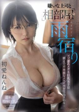 A Shared Room With A Boss Who Dislikes Rain Shelter Zub Wet Glasses Busty Girls Are Charged With Unwilling Female Iki Until Morning (2021) 720p