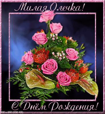 Поздравляем с Днем Рождения Ольгу (Oleyka) _e245d3b2305a00b5e6292faa48255cbd