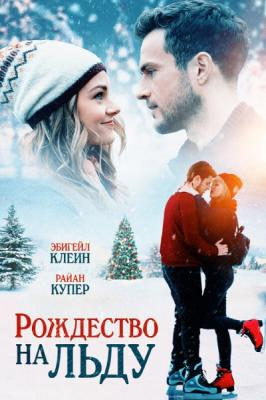 Рождество на льду / Christmas on Ice (2020) WEB-DLRip 720p | iTunes
