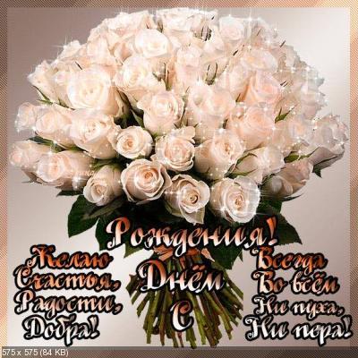Поздравляем с Днем Рождения Елену (Елена Лисичка) 4e2f9470a7d6fc0cc098ba5553544218