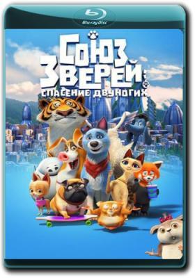 Союз зверей: Спасение двуногих / Pets United (2019) WEB-DL 1080p | iTunes