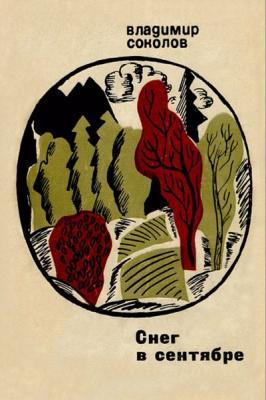 Владимир Соколов - Снег в сентябре (1968) pdf, fb2