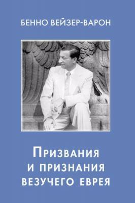Бенно Вейзер-Варон - Призвания и признания везучего еврея (2013) pdf, djvu