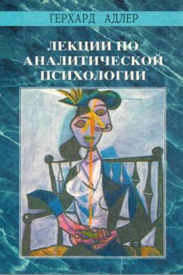 Герхард Адлер - Лекции по аналитической психологии (1996) pdf, djvu