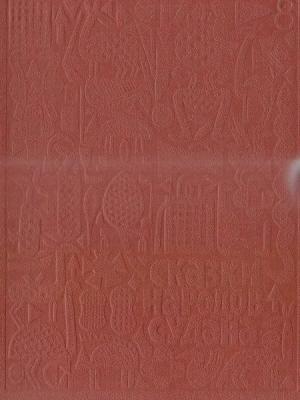 Климова М. (ред.) - Сказки народов Судана (1968) djvu