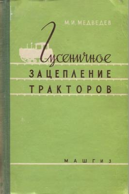 М. И. Медведев -  Гусеничное зацепление тракторов (1959) pdf