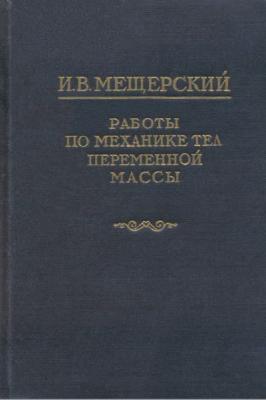 Мещерский И.В. - Работы по механике тел переменной массы (1952) djvu
