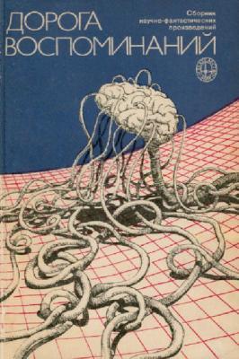 Р. Рыбкин (сост.) - Дорога воспоминаний (сборник) (1981) djvu, fb2