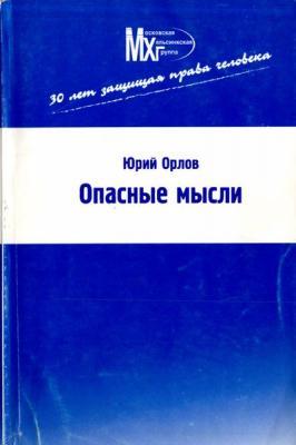 Юрий Орлов - Опасные мысли. Мемуары из русской жизни (2006) pdf, djvu