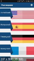 Phrasebook Pro. Learn Languages Premium 15.0.3
