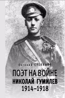 Степанов Е. Е. -  Поэт на войне. Николай Гумилев. 1914-1918 (2014) pdf