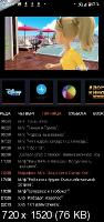 Doma TV Net 1.10 [Android]